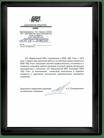 АО «Барнаульский ВРЗ»