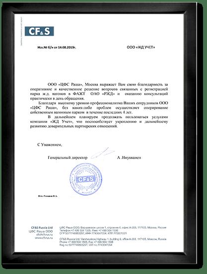 ООО «ЦФС Раша»