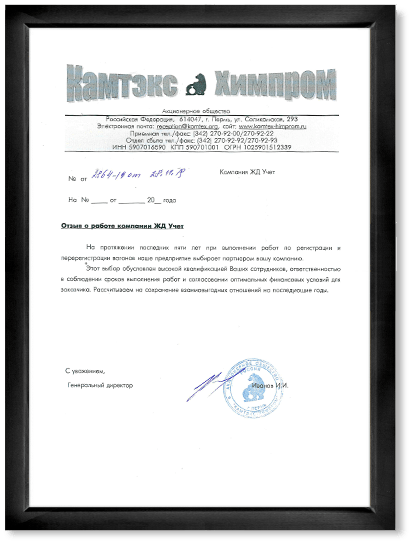 АО Камтэкс Химпром
