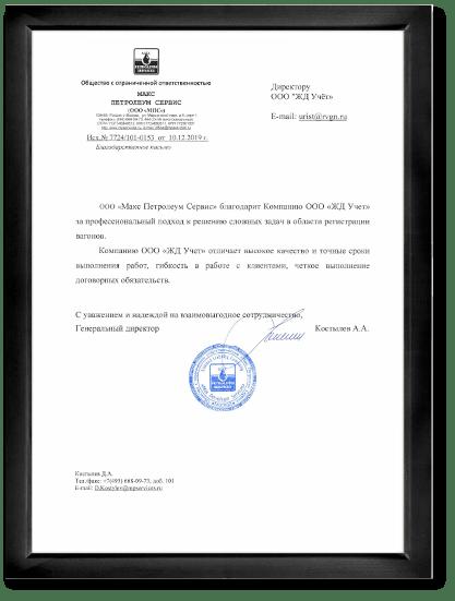 ООО «Макс Петролеум Сервис»