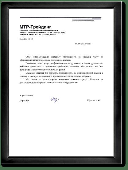 ООО «МТР-Трейдинг»