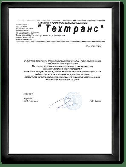 ООО «Техтранс»