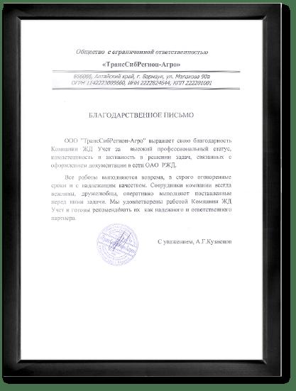 ООО «ТрансСибРеrион-Агро»