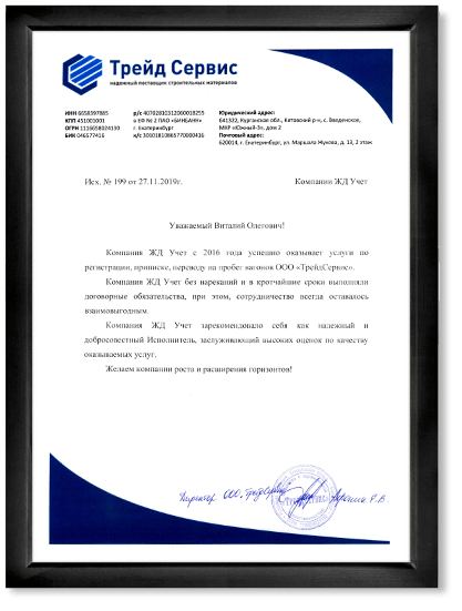 ООО «ТрейдСервис»