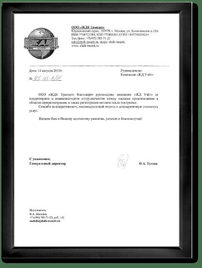 ООО «ЖДК Транзит»
