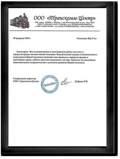 ООО  «Транскомм-Центр»