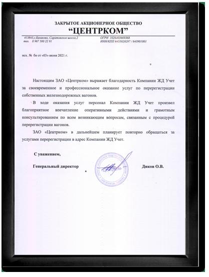 ЗАО «Центрком»