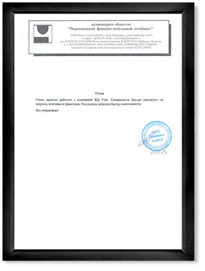 АО «Череповецкий фанерно-мебельный комбинат»