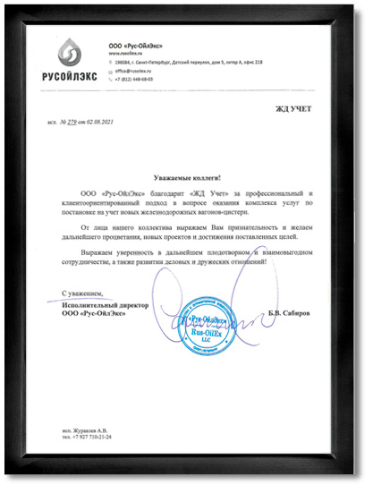 ООО «Рус-ОйлЭкс»