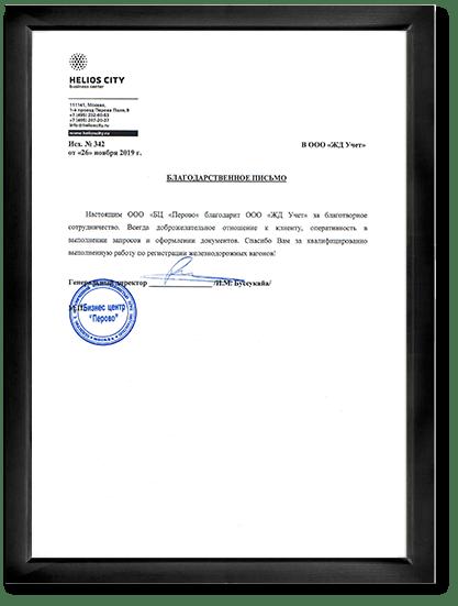 ООО «БЦ «Перово»