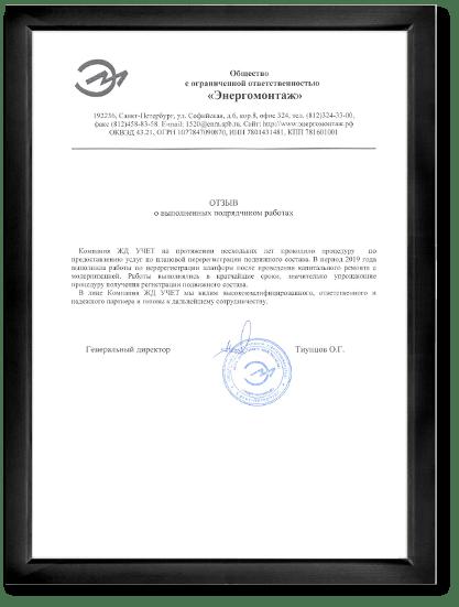 ООО «Энергомонтаж»