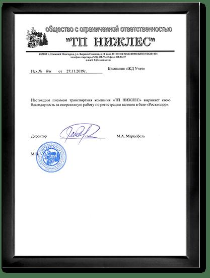 ООО «ТП НИЖЛЕС»