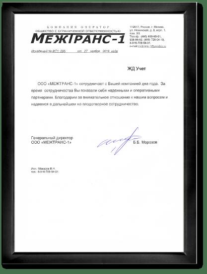 ООО «МЕЖТРАНС-1»