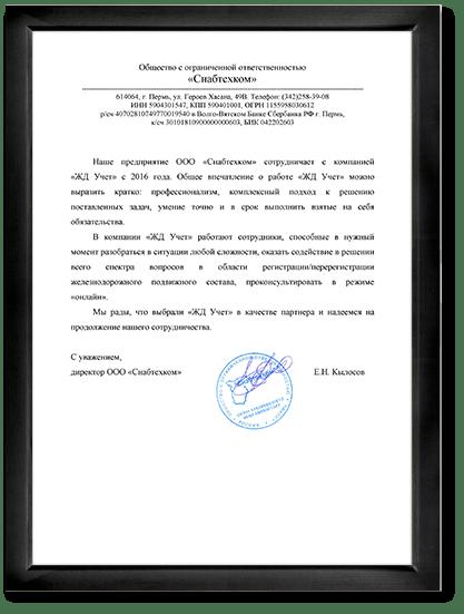ООО «Снабтехком»