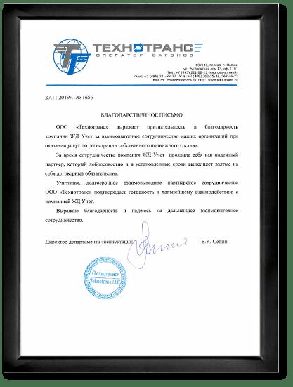 ООО «Технотранс»
