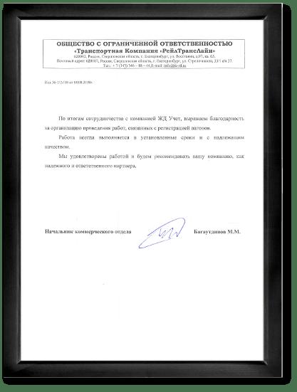 ООО «ТК РТЛ»