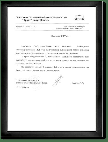 ООО «ТрансАльянс Запад»