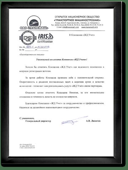 ООО «Трансмаш»