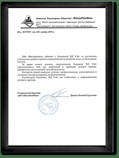ЗАО «Вагонреммаш»